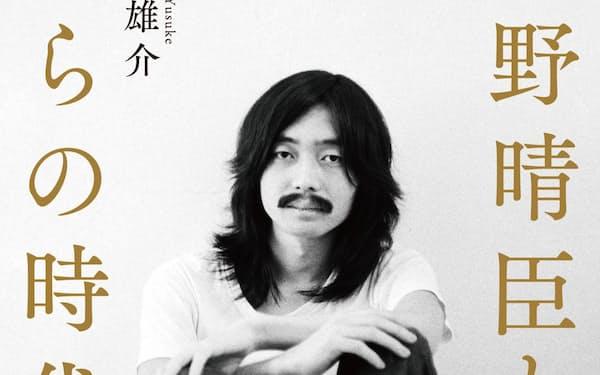 (文芸春秋・2200円)