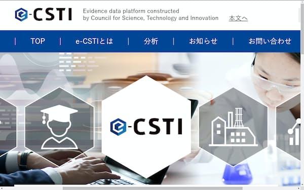 「e-CSTI」で研究費と成果の関係について詳細な分析が可能になる(ホームページより)