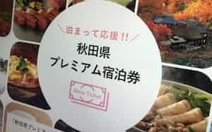 秋田県のプレミアム宿泊券を情報発信するサイト