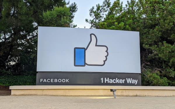各地のメディアは米フェイスブックへの不満を募らせてきた(カリフォルニア州メンロパーク市の同社本社)