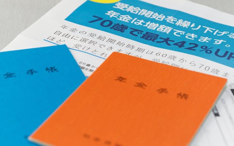 年金の受給開始年齢を遅らせるとその分、年金額が増額する(写真はイメージ=PIXTA)