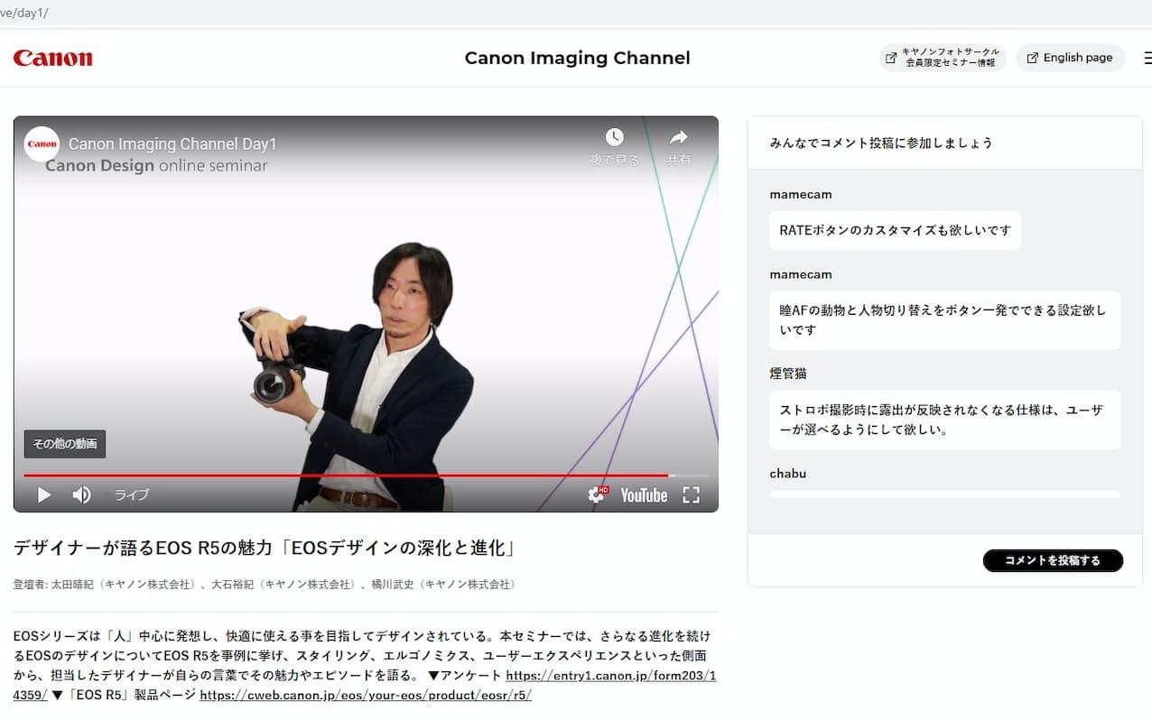 キヤノンは新型ミラーレスカメラ「EOS R5」の製品開発のエピソードを配信した