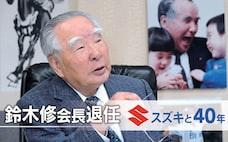 スズキ、鈴木修会長退任 歴代担当記者が振り返る40年