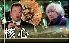 ビットコインの逆襲 暗号資産が映すひずみ