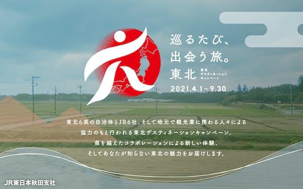 車窓に観光地情報などを重ねて映し出す(イメージ)=JR東日本秋田支社提供
