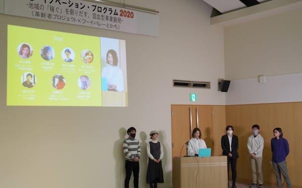 7チームがビジネスアイデアを発表した(22日、北海道帯広市)