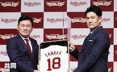 田中復帰でみえたプロ野球とメジャーの「潮目」