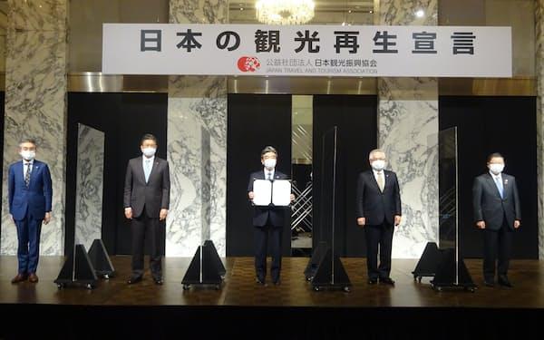 「日本の観光再生宣言」を発表する日本観光振興協会の山西健一郎会長(左から3人目)