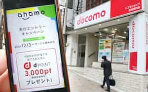 NTTドコモが発表した新格安プラン「アハモ」