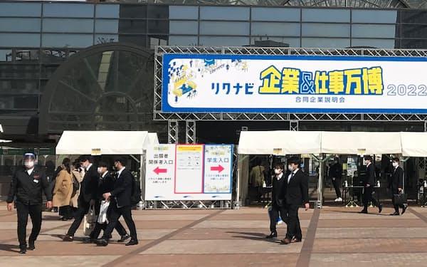 就職活動が解禁となり、マスク姿で合同説明会に参加する学生ら(1日午後、大阪市・インテックス大阪)