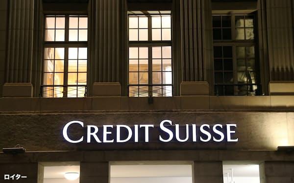 クレディ・スイスは凍結したファンドの運用資産に「大きな不確実性がある」と説明した=ロイター