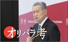 森氏の失言と日本の停滞 社会課題、五輪で気付きも