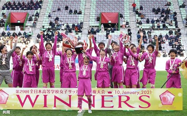 1月の全日本高校女子選手権で優勝し、喜ぶ藤枝順心の選手たち。日本では女子選手が中学、高校とサッカーを続けるのは難しい現状がある=共同