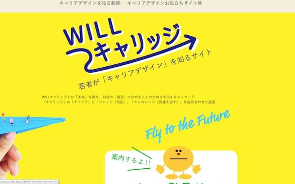 東京都は大学生などに自身のキャリアデザインを考えてもらおうとサイトを開設した