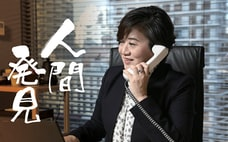 有言ジタバタ、何とかなるさ ポーラ社長・及川美紀さん