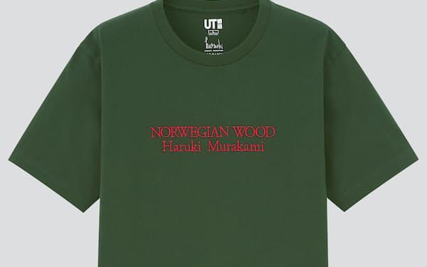 ユニクロが発売する作品「ノルウェイの森」をモチーフにしたTシャツ© Haruki Murakami 2021