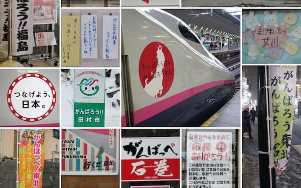 東日本大震災をきっかけにクラウドファンディングなどの普及が加速した(震災当時、町中を彩った応援メッセージ)