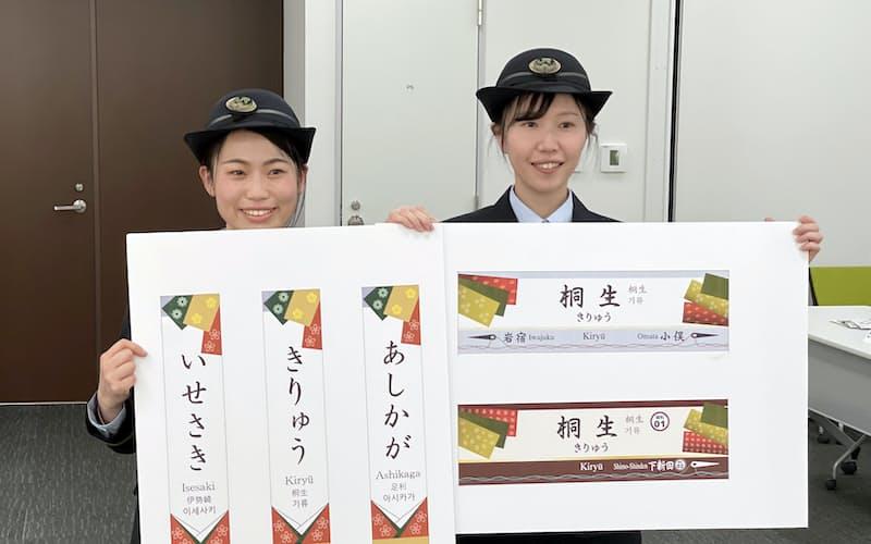 群馬県内の桐生駅などに導入した駅名標のデザインを披露した(2月25日、群馬県高崎市)