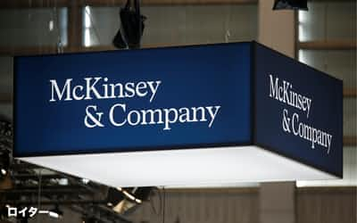 The logo of consulting firm McKinsey and Company is seen at the high profile startups and high tech leaders gathering, Viva Tech,in Paris, France May 16, 2019. REUTERS/Charles Platiau