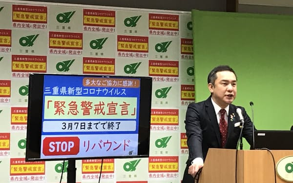 独自警戒宣言の7日解除を決めた三重県の鈴木知事(5日、県庁)