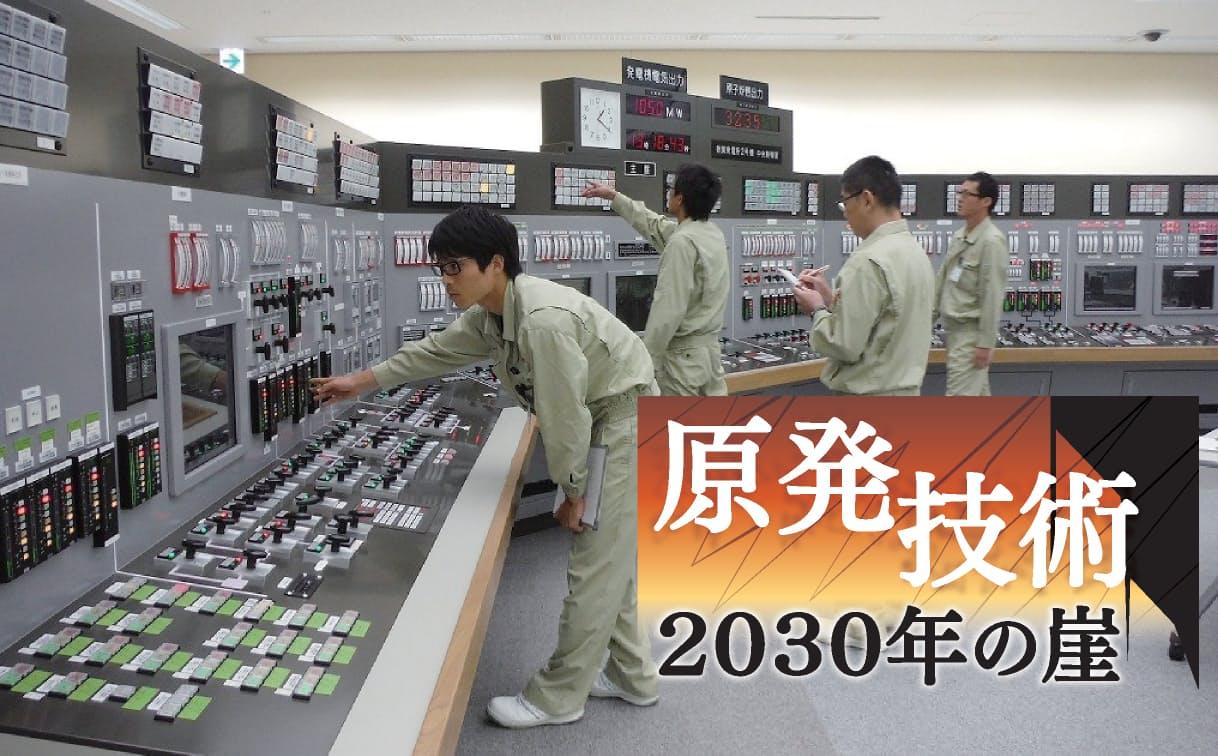 日本原電は日々の訓練を通じて技能の伝承に努める