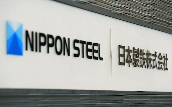 日本製鉄の看板