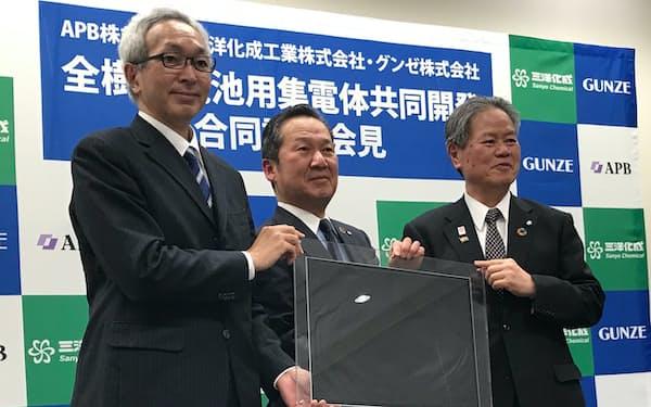 三洋化成工業とAPB、グンゼは次世代型リチウムイオン電池部品の量産化で合意した