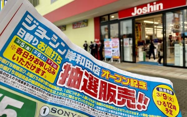 新店・改装セール品は抽選販売を継続する(大阪府岸和田市の岸和田店)