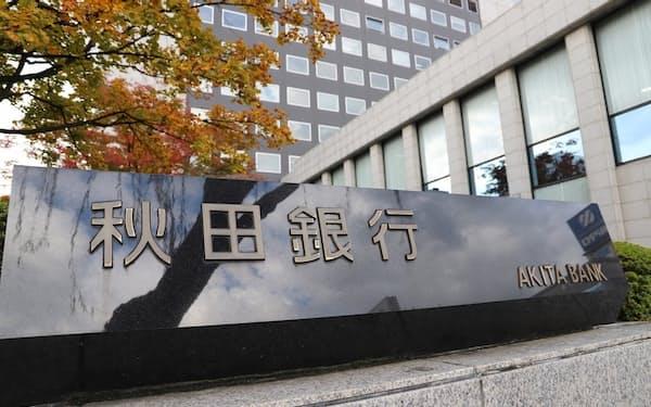 地域商社を設立する秋田銀行(秋田市の本店)