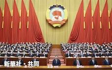 続く「強権の中国」、広がる民主主義との距離