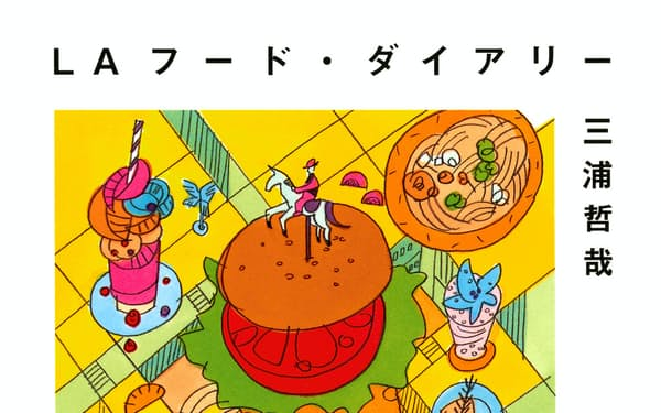 (講談社・1700円)