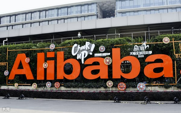 アリババは香港英字紙サウスチャイナ・モーニング・ポストを保有する=共同