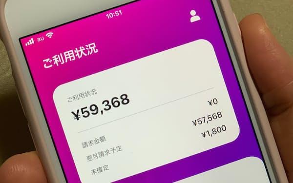 ペイディは130億円を新事業に充てる(同社アプリの後払い決済の画面)
