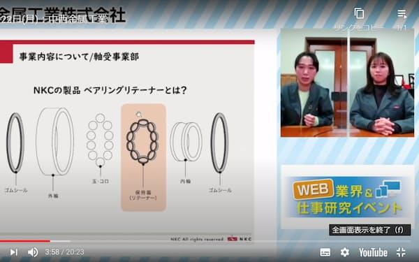 大阪府が開いたオンライン説明会では、企業の担当者が画面越しに説明した(2月)