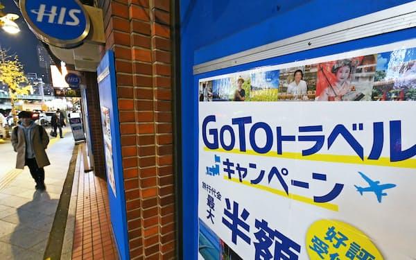 旅行会社の店頭に掲示された「Go Toトラベル」キャンペーンのポスター(東京・新宿)