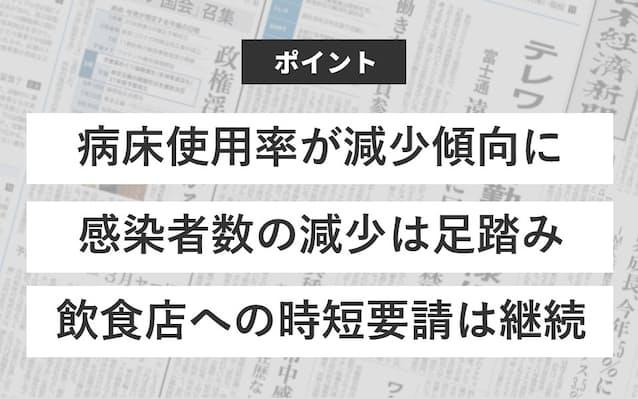 緊急事態宣言解除へ、もう大丈夫?: 日本経済新聞