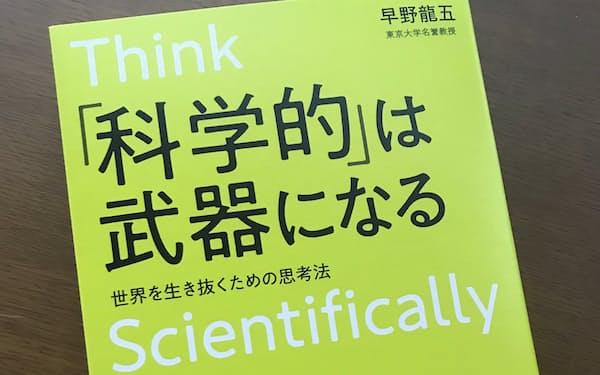 「科学的」は武器になる、新潮社刊、早野龍五著