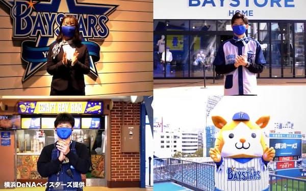 新シーズンは新たな応援スタイル「YOKOHAMA CLAP」を取り入れる=横浜DeNAベイスターズ提供