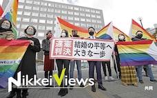 同性婚の合法化が促す経済成長 人材獲得などでプラスに