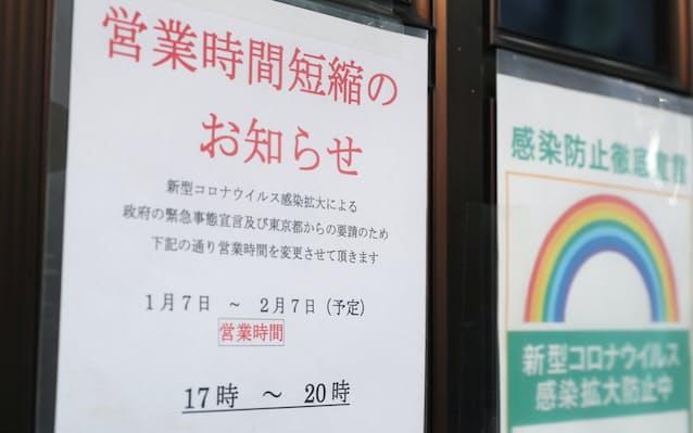 東京都の時短要請、4月21日まで継続検討 飲食店など: 日本経済新聞