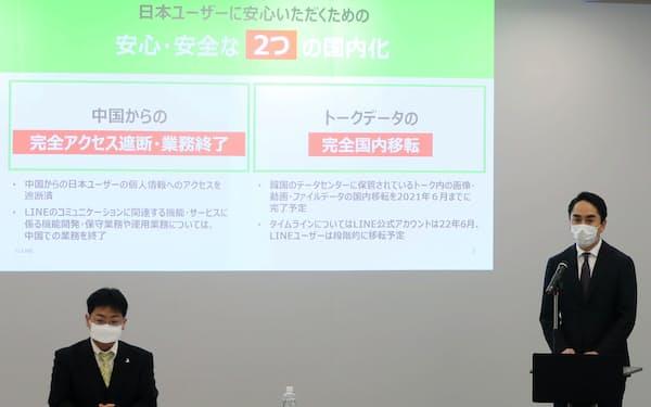特別委員会の初会合であいさつするLINEの出沢剛社長(右、23日午後、東京都千代田区)