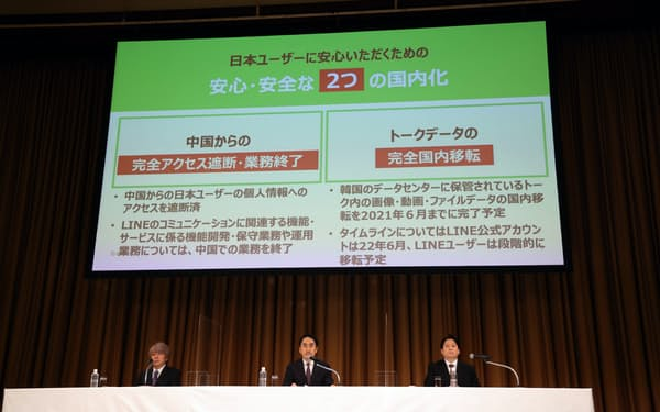 個人データ管理に不備があった問題について、記者会見するLINEの出沢剛社長(23日午後、東京都港区)