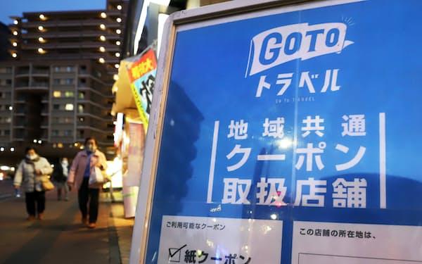 飲食店の入り口付近に置かれた「Go To トラベル」の看板(2020年12月、群馬県高崎市)