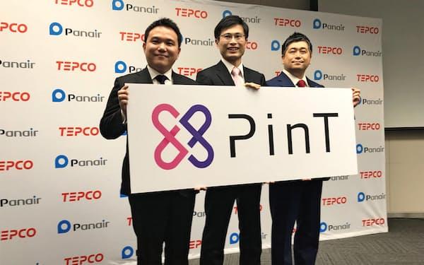 東京電力エナジーパートナーとは共同出資会社「PinT」を設立した(18年4月)