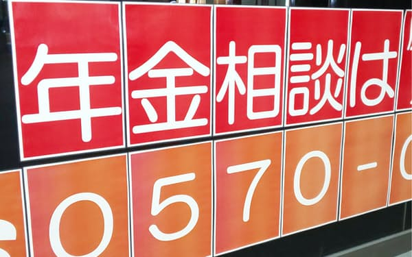 改正年金法で自分の受給額がどう変わるかを年金事務所でたずねるのも一案(東京・新宿の新宿年金事務所)