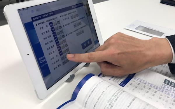 富士ソフトの株主総会でオンライン上から議決権を行使する株主