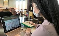 オンライン授業の効果は? 何度も受講可能、実習に課題