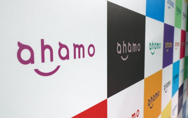 NTTドコモの新料金プラン「アハモ」は一部利用者の申し込み受け付けを停止した