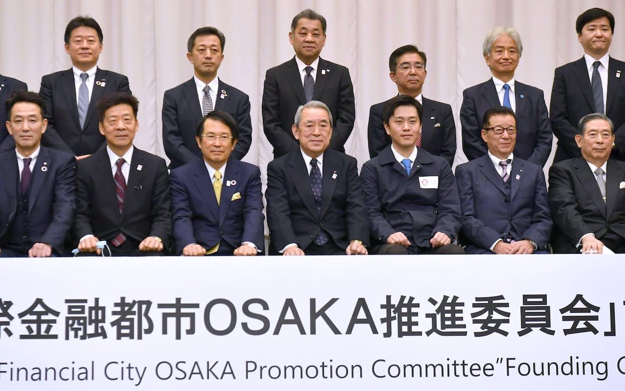 国際金融都市OSAKA推進委員会の設立総会を終え、会長に選任された関経連の松本会長(前列右から4人目)ら=29日、大阪府庁