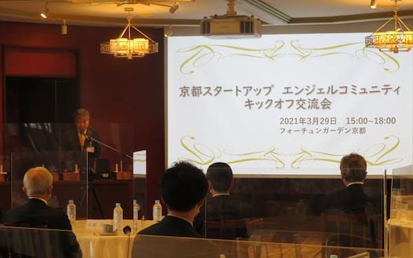 29日に発足した「京都スタートアップ・エンジェルコミュニティ」の初めての交流会(京都市)